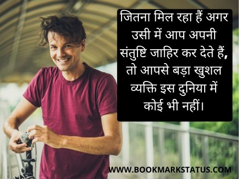 happiness status in hindi