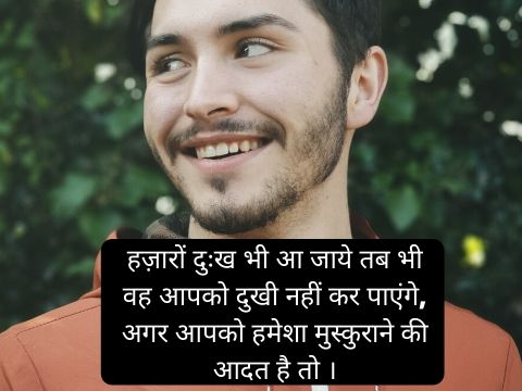 hindi quotes for happiness