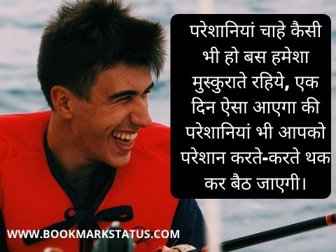 -Happy Quotes On Life in Hindi | BOOKMARK STATUS