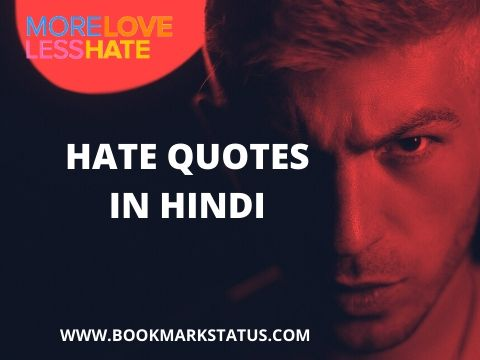 You are currently viewing Hate Quotes in Hindi (नफरत नहीं प्यार फैलाइये)