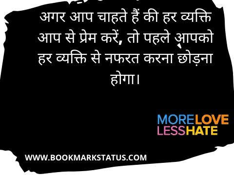 hatred quotes in hindi