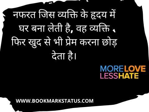 -hate quotes in hindi | BOOKMARK STATUS
