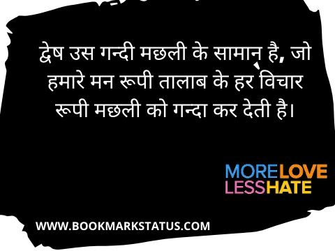 hate life quotes in hindi