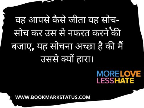 hate status in hindi