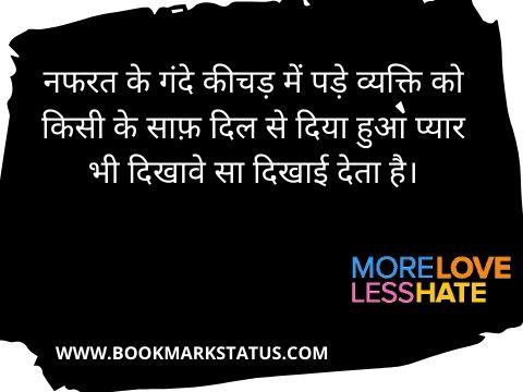-nafrat quotes in hindi | BOOKMARK STATUS