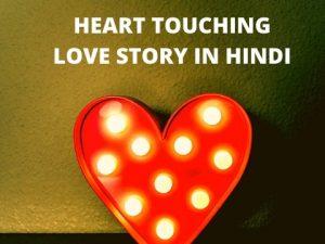 Best Heart Touching Sad Love Story in Hindi – ( दिल को छू लेने वाली एक लव स्टोरी )