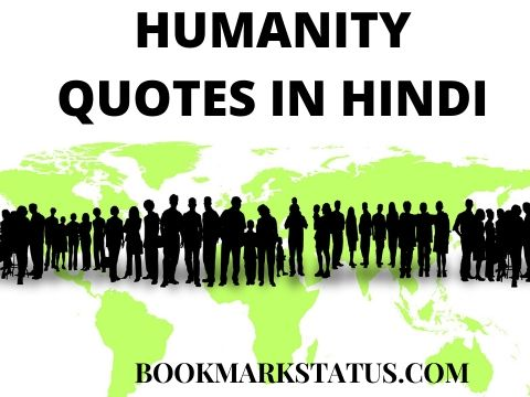 Humanity Quotes in Hindi – (मानवता पर अनमोल वचन )