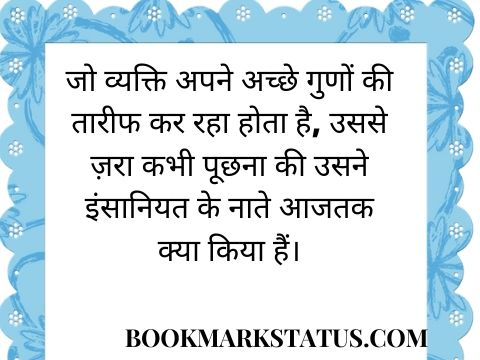 deep humanity quotes in hindi
