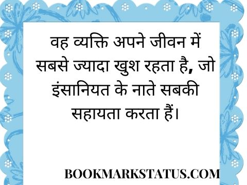manavta quotes in hindi