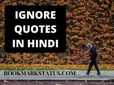 IGNORE QUOTES IN HINDI – (नजरअंदाज कोट्स )