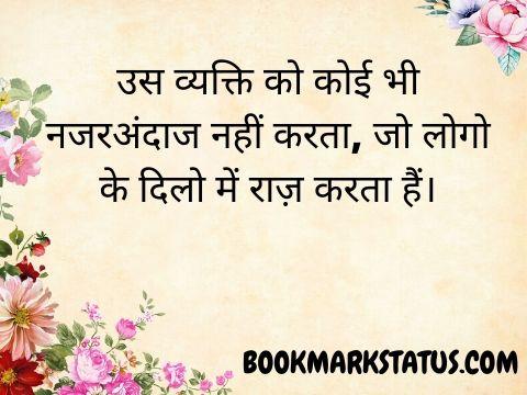 ignore quotes in hindi status