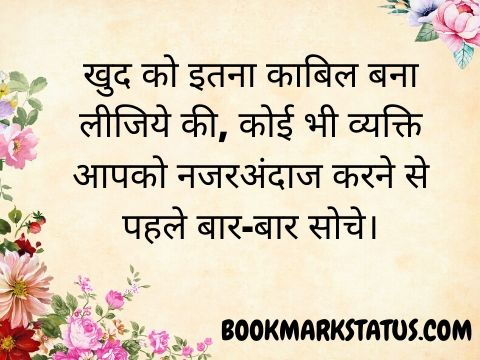 nazar andaz quotes in hindi