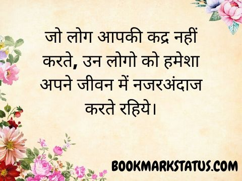 best ignore quotes in hindi