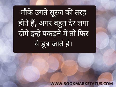 Intezaar Motivational Quotes in Hindi
