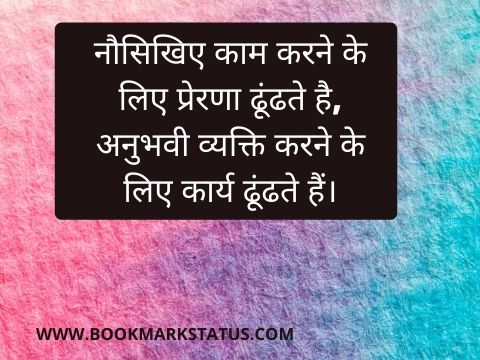 intezaar thoughts in hindi