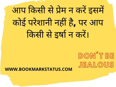Jealousy Quotes in Hindi