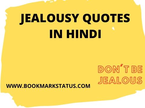 World's Best Jealousy Quotes in Hindi with Images – (ईर्ष्या पर 63 अनमोल वचन)