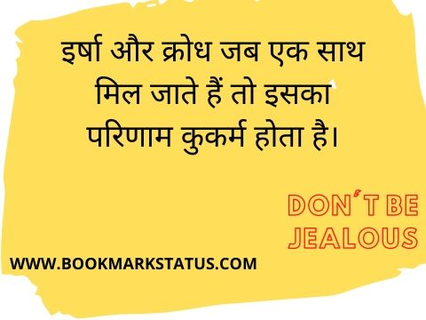 best jealousy quotes in hindi