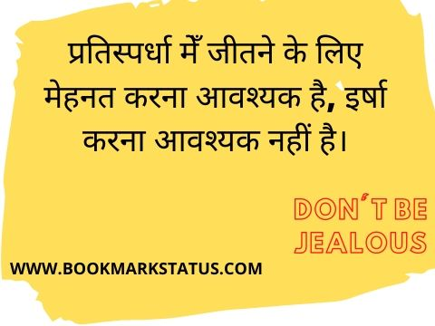 jealous quotes in hindi