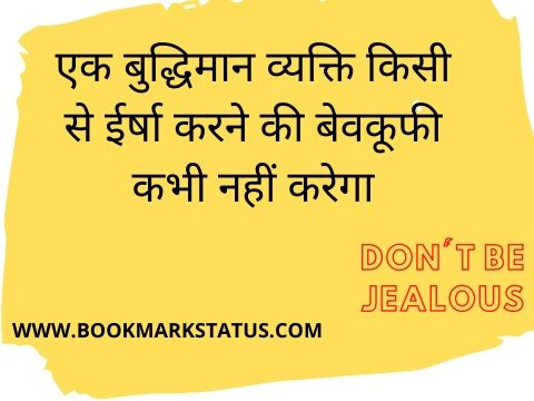 jealousy quotes in hindi images
