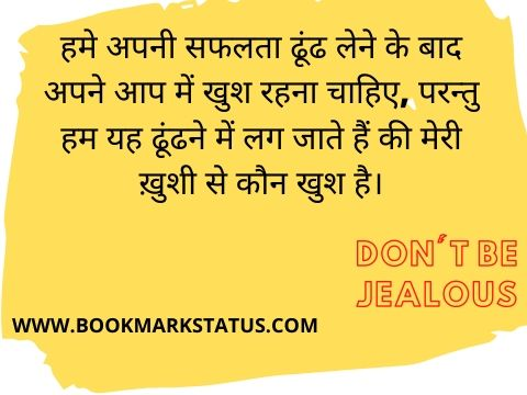 jealousy quotes in hindi for whatsapp