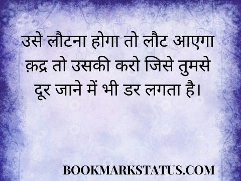 कदर quotes in hindi