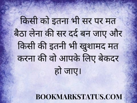 rishton ki kadar quotes in hindi