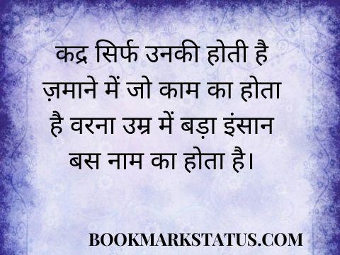 rishton ki kadar quotes in hindi