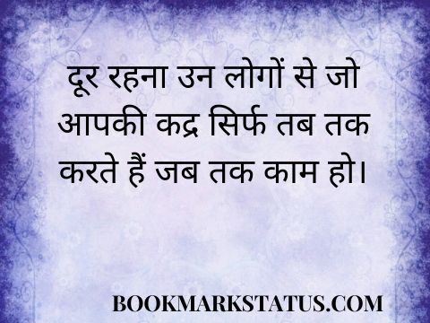 kadar karna quotes in hindi