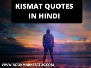 Read more about the article Kismat Quotes in Hindi with Images – (तकदीर कोट्स)
