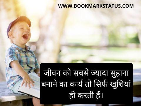 khushi quotes