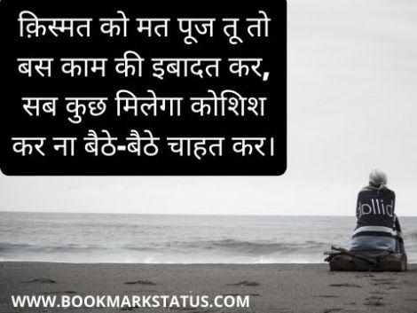 kismat motivational quotes