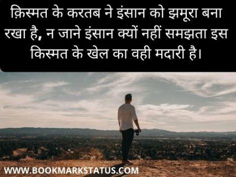 quotes about kismat