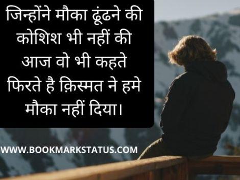 kismat quotes in hindi font