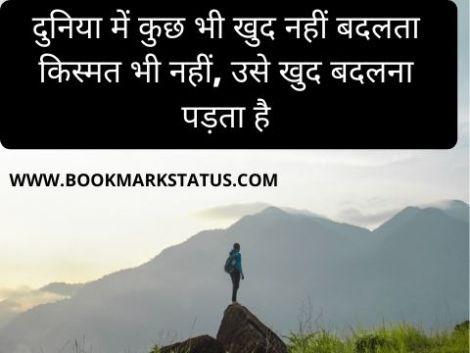 khush kismat quotes in hindi