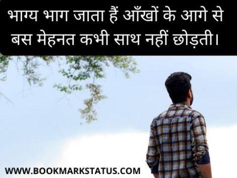 kismat quotes in hindi