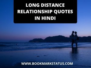 LONG DISTANCE RELATIONSHIP QUOTES IN HINDI