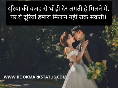 love quotes for long distance relationship in hindi
