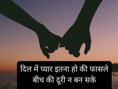 long distance relationship quotes in hindi | BOOKMARK STATUS