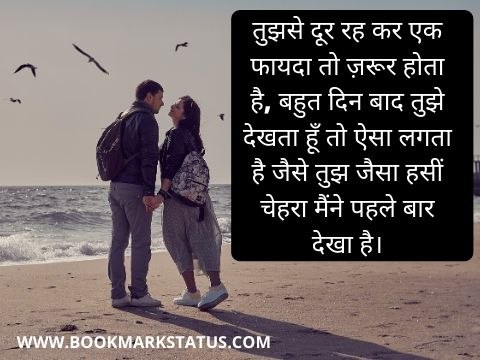 long distance relationship love quotes in hindi