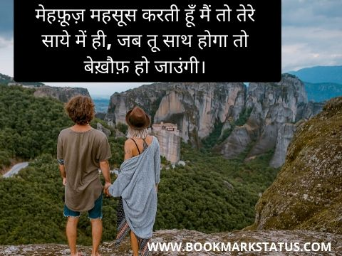 long distance relationship status in hindi
