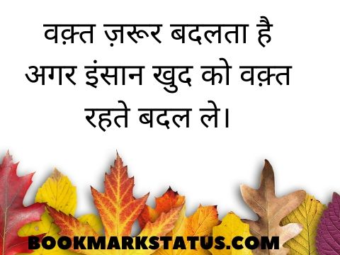 inspirational life changing quotes in hindi