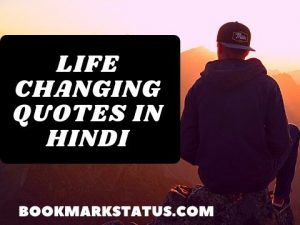 Read more about the article Life-Changing Quotes in Hindi For Hard-Hitting Inspiration
