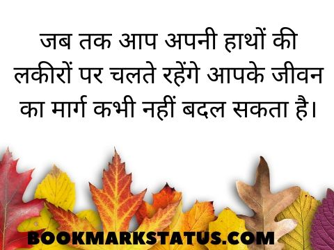 life changing motivational quotes in hindi