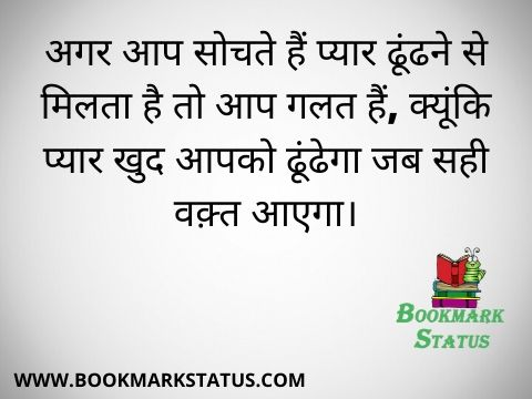 misunderstanding quotes for lover in hindi