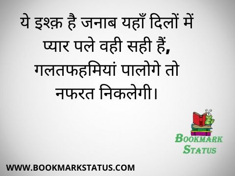 Love Misunderstanding Quotes in Hindi