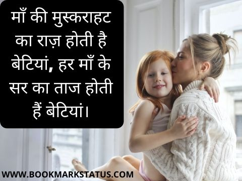 quotes on mother daughter relationships in hindi