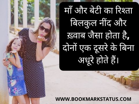 mom and daughter images with quotes in hindi