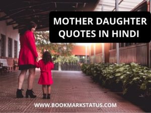 MOTHER-DAUGHTER QUOTES IN HINDI – (माँ-बेटी पर अनमोल वचन)
