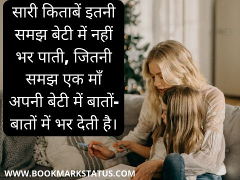mother and daughter quotes in hindi